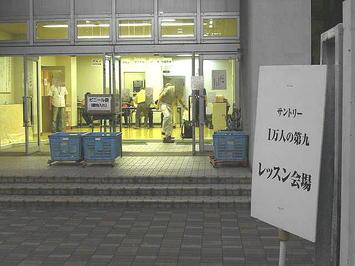 レッスン会場である阪急梅田駅近くの梅田東学習センター体育館入口。私の到着時点で体育館内ではMBS担当者による説明が行われていた《090910撮影》