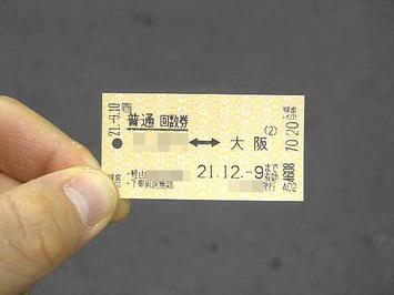 """レッスンからの帰途に使った回数券2枚目。""""10日20時""""を意味する「1020」の数字が入れられているのが見える《090910撮影》"""