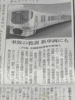 私の自宅で購読している朝日新聞紙上に掲載された「225系」公式発表記事《都合により掲載が遅れました。どうもスミマセン》