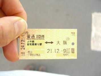 """第2回レッスン出席のため、レッスン会場への往路で使った回数券券片《使用開始日時の「24日17時」を意味する""""2417""""が印字されているのが見える;090924撮影》"""