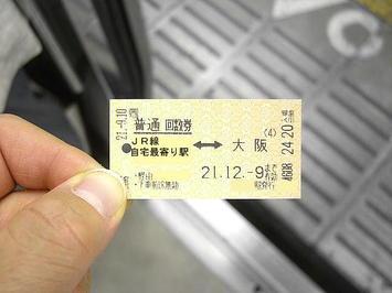 """レッスン会場からの復路で使った回数券券片。大阪から京橋・放出経由で帰路についた。この学研都市線とおおさか東線を通るルート、復路の定番ルートになりつつありそう《使用開始日時の「24日20時」を意味する""""2420""""が印字されているのが見える;090924撮影》"""