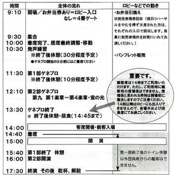 昨年開催の「第九ひろしま2008」(第24回公演)、公演会場2日目スケジュール《ゲネプロ&本番》