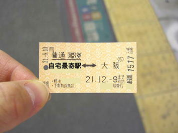 3回目授業への出席のため「1万人の第九」レッスン会場への往路で使用した回数券の券片
