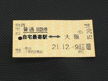 授業を終えて自宅への復路で使用した回数券の券片