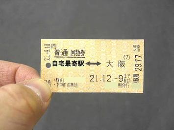 レッスン会場への往路のきっぷ。「2917」の刻印(というか印字)が見える