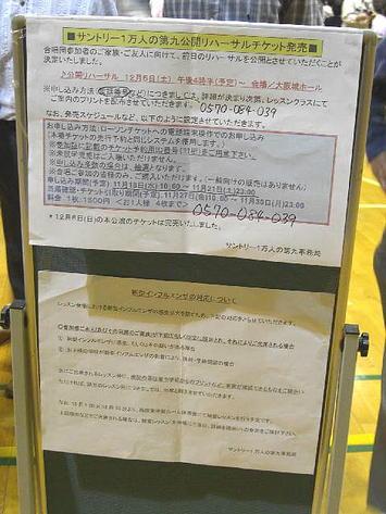 縦型ボードに掲示された公開リハのチケット案内とインフルエンザ感染についての注意書き