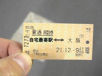 「大阪5」クラスの5回目授業を受けに行くのに使ったきっぷ《091112撮影》