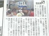 去る11月16日付朝日新聞朝刊・社会面の片隅に掲載された旧姫路市営モノレール車両公開の記事《091118撮影》