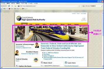 """カリフォルニア州高速鉄道局(CHSRA: California High-Speed Rail Authority)公式Webサイト内に映し出された、カリフォルニア高速鉄道塗装をされた700系車両《いわば""""ウソ電""""!?》"""