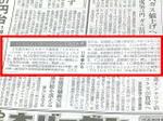 本日(11月26日)付けの朝日新聞朝刊・経済面に掲載された、「SUGOCA」と「ICOCA」相互利用開始正式発表を報じる記事