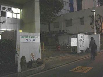 梅田東学習センター体育館の正門。「サントリー1万人の第九レッスン会場」を示す看板がこの日も立っていた《091126撮影》