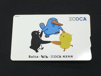 最終回授業を終えての帰りに久しぶりに使った手持ち「ICOCA」。JR東日本「Suica」とJR東海「toica」を合わせた3種の相互利用開始記念(2008年3月29日)のものを未だに使っている私《091126撮影》