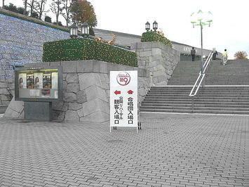 大阪城ホール・北玄関につながる石階段の前に立てかけられていた案内看板。総合リハーサル用