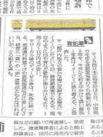 私の自宅で購読している朝日新聞の、去る12月10日付朝刊・社会面に掲載された小コラム記事「青鉛筆」《091212撮影》