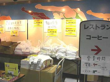 館内レストランとサブアリーナなどを擁する区域に入る手前のスペース内に出していた弁当カウンターの右側に掲出されていた当日用弁当販売の案内
