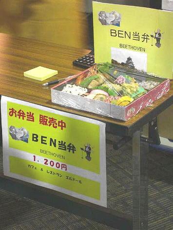 弁当カウンターの右隅に出されていた当日販売用弁当の見本。その名は「BEN当弁(Beethoven)」。一つ1,200円也