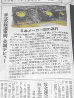 私の自宅で購読している朝日新聞の昨日(12月15日)付け朝刊・経済面に掲載された、イギリスの高速新線HS1(CTRL)の「正式開業」のニュース記事。日本の日立が開発・製造した「クラス395」車両の並びを写した写真入りで掲載されていた