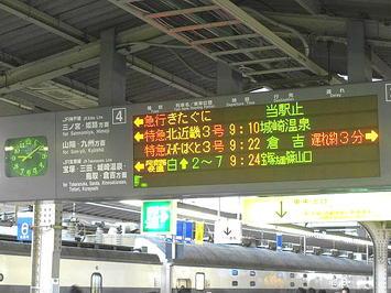 夜行急行「きたぐに」の発車標電光表示。夜行列車が次々と消滅していく中、この「きたぐに」もいつまで保ってくれるのか気になるところ《091219撮影》