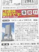 朝日新聞・1月9日付朝刊1面右側目次欄に掲載されている『「タワー」きょう起工式』目次記事へ《100109撮影》