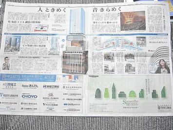 朝日新聞・1月9日付朝刊18・19両面2ページに渡って掲載されている「中之島フェスティバルタワー(仮称)」特集記事《100109撮影》