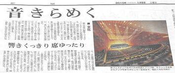 朝日新聞・1月9日付朝刊に掲載の「中之島フェスティバルタワー(仮称)」特集記事の中の、第18面上側に掲載されている新フェスティバルホールに関する記事《100109撮影》