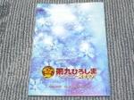 「第九ひろしま2009」の公演プログラム冊子《100113撮影》