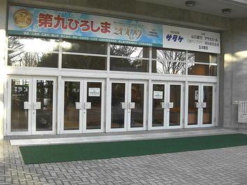 広島サンプラザホール(サンプラザのホール棟)の公園側玄関。当日に於ける一般聴衆の出入口にもなった《091219撮影》