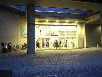 合唱団員にとっての前日リハーサルが終了となり、家路などに向かう合唱団員たち。広島サンプラザホールの道路側玄関にて《091219撮影》