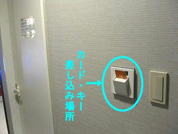 ユニットバスの扉の右横に据え付けられている、カード・キー差し込み場所。在室中はここに差し込むことで室内照明などが使えるようになる《091219撮影》