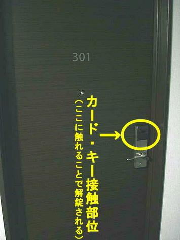 ビジネスホテル「セブンシーズ」の客室ドア。チェック・インの際に手渡されたカード・キーをドアノブすぐ上の部分にかざすと解錠される仕組み《091219撮影》