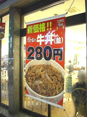 相生通り沿いに軒を構える「すき家」の店頭に飾られた牛丼並盛の新価格(280円)告知幕。これにつられる格好で私も牛丼並盛のみ注文した《091219撮影》