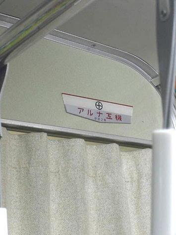 立町電停から乗車した「805」号車両に掲出されていた、製造元と製造年を示すプレート。「アルナ工機 平成2年」と出ていた《091219撮影》