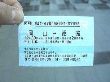 岡山駅で新幹線に乗り換えるべく、一旦出場した上で「みどりの券売機」で購入した「乗車券+新幹線自由席特急券」の一葉券。合算で「3,130円」也。それでもチト痛い…《091220撮影》