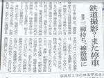 私の自宅で購読している朝日新聞の去る2月21日付朝刊に掲載されていた『鉄道撮影?また停車』と題された小記事。初めてこの記事を目の当たりにしたとき「えっ、またぁ~」と心中叫んでしまった《声には出さなかったけれど…》