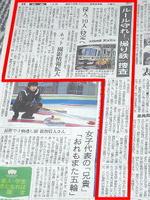 朝日新聞の去る2月23日付朝刊に掲載されていた『ルール守れ!「撮り鉄」捜査』と題された写真入り記事。ネット上では少し早めのタイミングで掲載された