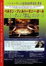 来る6月13日(日)に開催予定の『ベートーヴェン生誕240年記念事業 ベルリン・フィルハーモニー・ホール ベートーヴェン「第九」コンサート』の案内(合唱参加案内も兼ねる)を兼ねたツアー・パンフレット《第1頁のみ》