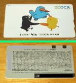 2008年3月29日に開始された「Suica」・「toica」・「ICOCA」3者間相互利用サービス提供開始を記念して限定発売された記念ICOCA。私の常用ICOCAとして愛用中(笑)
