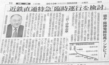 朝日新聞・2010年3月20日付朝刊経済面に掲載された、阪神電鉄の坂井社長に対するインタビュー記事。阪神なんば線開業1周年関連として