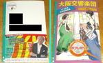 先日、私の手許に届いた「大阪シンフォニカー交響楽団」からのDMハガキ《圧着式》。4月1日からの楽団新名称「大阪交響楽団」が裏面上部に大書きされている