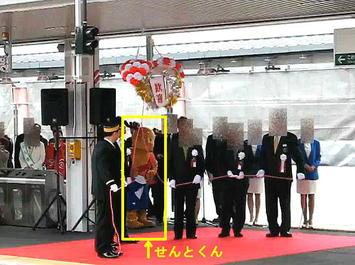 """奈良駅34番島式ホーム上でセレモニーに臨む""""せんとくん""""《『YouTube』2010年03月31日付け投稿動画『381系臨時特急まほろば号 JR奈良駅入線.AVI』より;""""せんとくん""""の存在を明瞭に示すため、レタッチ処理を行っています》"""