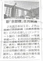 朝日新聞・2010年4月6日付朝刊紙上に掲載された小記事『「新余部橋」8月開通』
