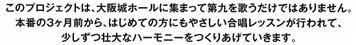 大阪「サントリー1万人の第九(10000人の第9)」今冬開催分(第28回公演)の合唱団員募集パンフレットに掲載されているメッセージ分の一部