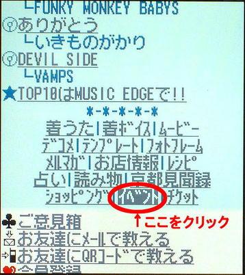 前出『MBSモバイル』トップページ下部に見える各カテゴリへのリンク群。この中に見える「イベント」をクリックする
