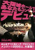 大阪「サントリー1万人の第九(10000人の第9)」今冬開催分(第28回公演)の合唱団員募集パンフレット表紙。A4サイズで全6ページ構成となっている