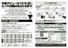 大阪「サントリー1万人の第九(10000人の第9)」今冬開催分(第28回公演)の合唱団員募集パンフレットに掲載されている合唱団員募集要項など《全6ページ中の2・3両ページ目》