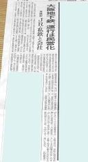 朝日新聞2010年(平成22年)8月22日付朝刊1面より