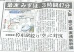 朝日新聞・2010年8月24日付け朝刊第1面より
