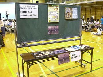 会場後方中央に設置された連絡掲示板と配布物机。今年は黒板を掲示板として使っていた《100902撮影》