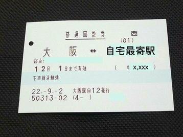 初回レッスンを終えてレッスン会場から帰る際に使用した、JR線(大和路線)に於ける自宅最寄駅から大阪駅まで有効の回数券・1枚目。大阪駅中央きっぷうりば窓口で購入《100902撮影》