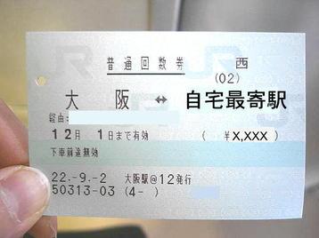 レッスン会場に向かう際に使用した回数券券片。2枚目《100916、天王寺から乗車した大阪環状線・内回り電車の車内にて撮影》